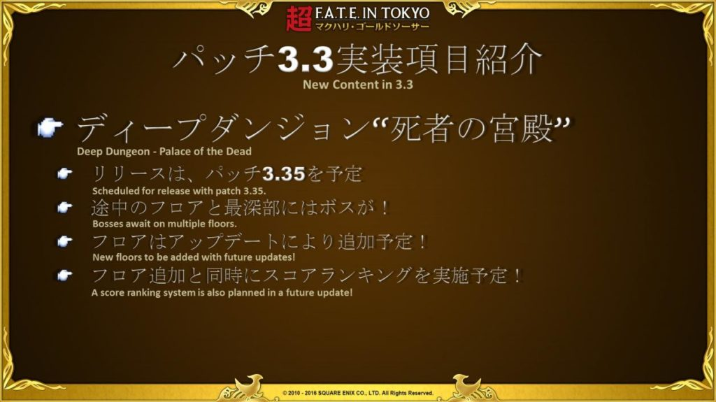 Encore des informations sur le palais des morts du patch 3.3