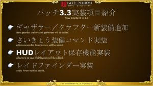 informations d'ajouts à la mise à jour 3.3