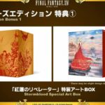 ffxiv-stormblood-collector-preorder-0018