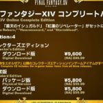 ffxiv-stormblood-collector-preorder-0023