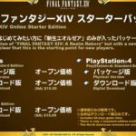 ffxiv-stormblood-collector-preorder-0028