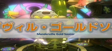 Une date pour le patch 2.51 et FFVII s'invite en Eorzéa avec le Gold Saucer !