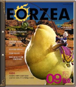 La couverture coréenne du magazine Eorzea
