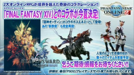détails de la collaboration entre Phantasy Star Online 2 et FFXIV
