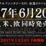 ffxiv-fanfest-tokyo-2016-047