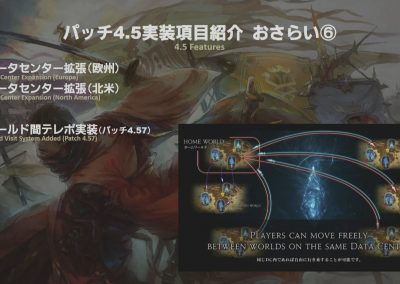 ffxiv-4-5-features-new-data-centers