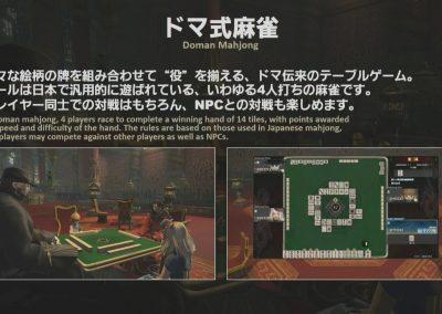 ffxiv-domian-mahjong-screen-03