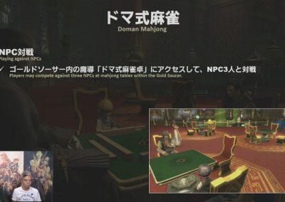 ffxiv-domian-mahjong-screen-04