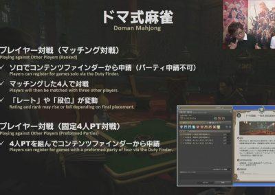 ffxiv-domian-mahjong-screen-05