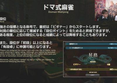 ffxiv-domian-mahjong-screen-06