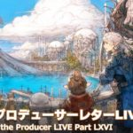 Récapitulatif de la 66e lettre live de Naoki Yoshida